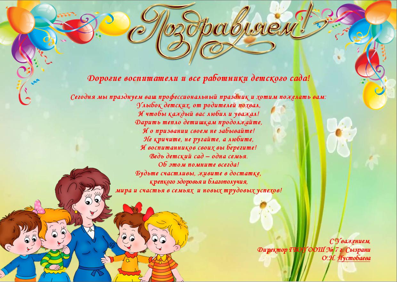 Что подарить на День Воспитателя Ребенок в детском саду 27