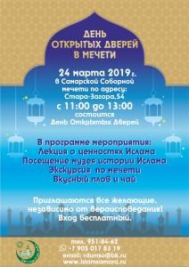 День открытых дверей 24.03.