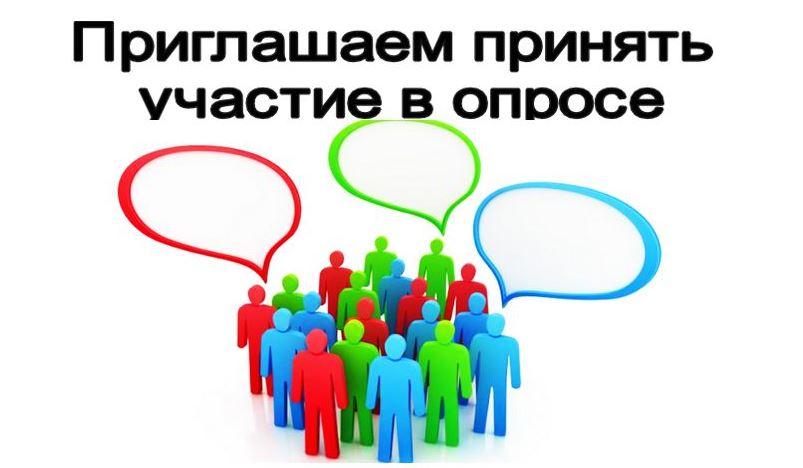 http://school7szr.minobr63.ru/wp-content/uploads/2020/05/опрос.jpg
